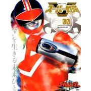 スーパー戦隊 Official Mook 20世紀 2000 未来戦隊タイムレンジャー(講談社シリーズMOOK) [ムックその他]