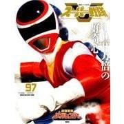 スーパー戦隊 Official Mook 20世紀 1997 電磁戦隊メガレンジャー(講談社シリーズMOOK) [ムックその他]