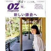 OZ magazine (オズ・マガジン) 2018年 05月号 [雑誌]