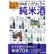 おとな図鑑(1) 日本酒 こだわりの純米酒: ぴあムック [ムック・その他]