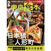 東京食本 Vol.4: ぴあムック [ムック・その他]