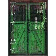 闇塗怪談 戻レナイ恐怖(竹書房文庫) [文庫]