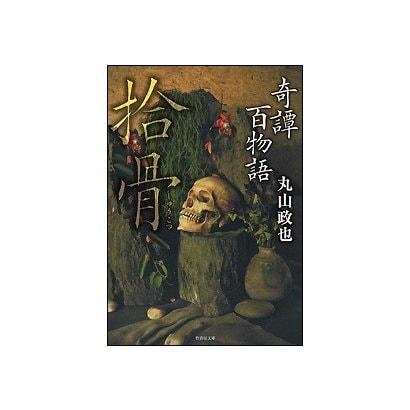奇譚百物語 拾骨(竹書房文庫) [文庫]