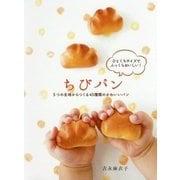 ちびパン―5つの生地からつくる45種類のかわいいパン [単行本]