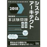徹底解説システムアーキテクト本試験問題〈2018〉 [単行本]
