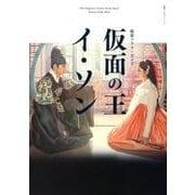 韓国ドラマ・ガイド 仮面の王 イ・ソン [ムック・その他]