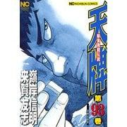天牌(93) (ニチブンコミックス) [コミック]