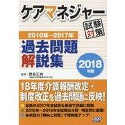 ケアマネジャー試験対策過去問題解説集〈2018年版〉 [単行本]