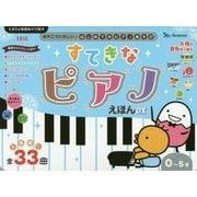 すてきなピアノえほんDX-0~5才(たまひよ楽器あそび絵本) [絵本]