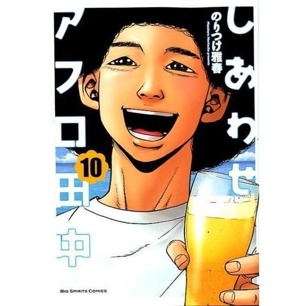 しあわせアフロ田中<10>(ビッグ コミックス) [コミック]