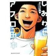 しあわせアフロ田中 10(ビッグコミックス) [コミック]