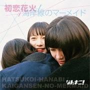 初恋花火/海岸線のマーメイド