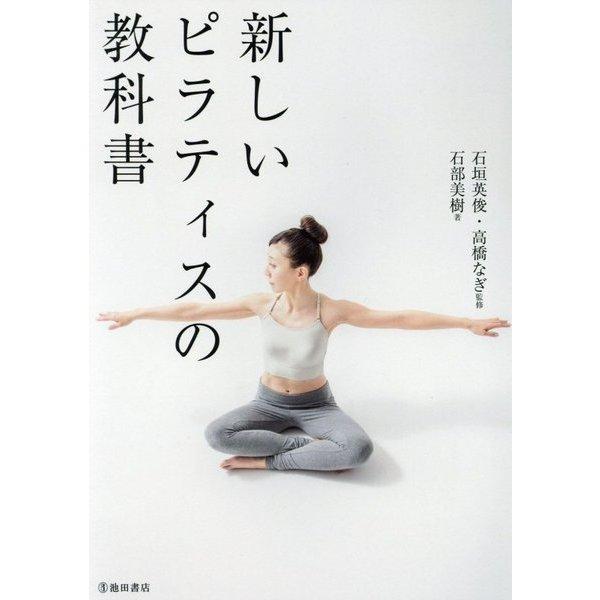新しいピラティスの教科書 [単行本]