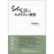 シベ語のモダリティの研究 [単行本]