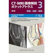 CT・MRI画像解剖ポケットアトラス〈3〉脊椎/四肢/関節 第4版 [単行本]