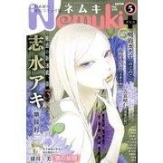 Nemuki + (ネムキプラス) 2018年 05月号 [雑誌]