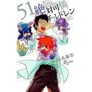 絶対可憐チルドレン 51(少年サンデーコミックス) [コミック]