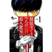 探偵ゼノと7つの殺人密室<1>(少年サンデーコミックス) [コミック]