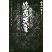 修羅天魔―髑髏城の七人 極(K.Nakashima Selection〈Vol.30〉) [単行本]