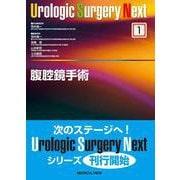 腹腔鏡手術(Urologic Surgery Next<1>) [全集叢書]