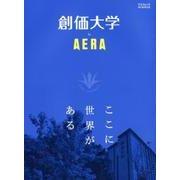 創価大学by AERA-ここに世界がある(AERA Mook) [ムック・その他]