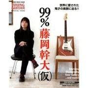 99% 藤岡幹大(仮) (シンコー・ミュージックMOOK) [ムック・その他]