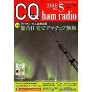 CQ ham radio (ハムラジオ) 2018年 05月号 [雑誌]