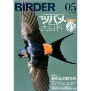 BIRDER (バーダー) 2018年 05月号 [雑誌]
