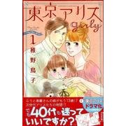 東京アリスgirly 1(講談社コミックスキス) [コミック]