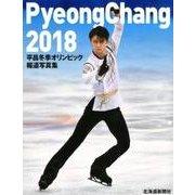平昌冬季オリンピック報道写真集 [単行本]