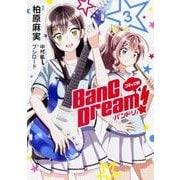 コミック版 BanG Dream! バンドリ 3 [コミック]