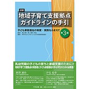 詳解 地域子育て支援拠点ガイドラインの手引 第3版-子ども家庭福祉の制度・実践をふまえて [単行本]