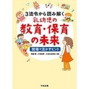 3法令から読み解く乳幼児の教育・保育の未来-現場で活かすヒント [単行本]