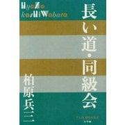 長い道・同級会(P+D BOOKS) [単行本]