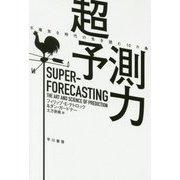 超予測力-不確実な時代の先を読む10カ条 (ハヤカワ文庫NF) [文庫]