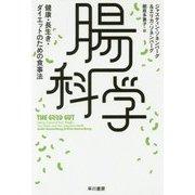 腸科学-健康・長生き・ダイエットのための食事法 (ハヤカワ文庫NF) [文庫]