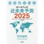 """""""データブック""""近未来予測2025 [単行本]"""