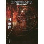 工作艦間宮の戦争-新・航空宇宙軍史 [単行本]