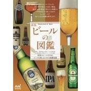 ビールの図鑑―世界のビール131本とビールを楽しむための基礎知識 新版 [単行本]