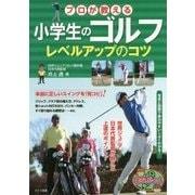 小学生のゴルフ プロが教える レベルアップのコツ [単行本]