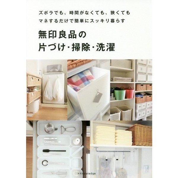 無印良品の片づけ・掃除・洗濯―ズボラでも、時間がなくても、狭くても マネするだけで簡単にスッキリ暮らす [単行本]