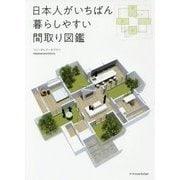 日本人がいちばん暮らしやすい間取り図鑑 [単行本]