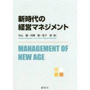 新時代の経営マネジメント [単行本]