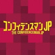 フジテレビ系ドラマ コンフィデンスマンJP オリジナルサウンドトラック