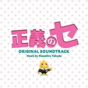 正義のセ オリジナル・サウンドトラック