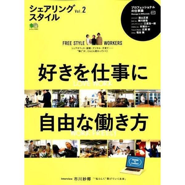 シェアリングスタイル Vol.2 [ムック・その他]