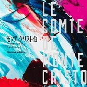 フジテレビ系ドラマ モンテ・クリスト伯-華麗なる復讐- オリジナルサウンドトラック