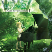 ピアノの森 PIANO BEST COLLECTION Ⅰ