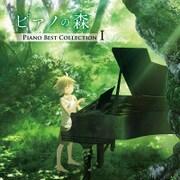 ピアノの森 PIANO BEST COLLECTION Ⅰ