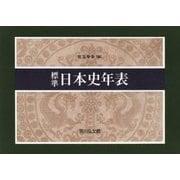 標準日本史年表 第56版 [単行本]